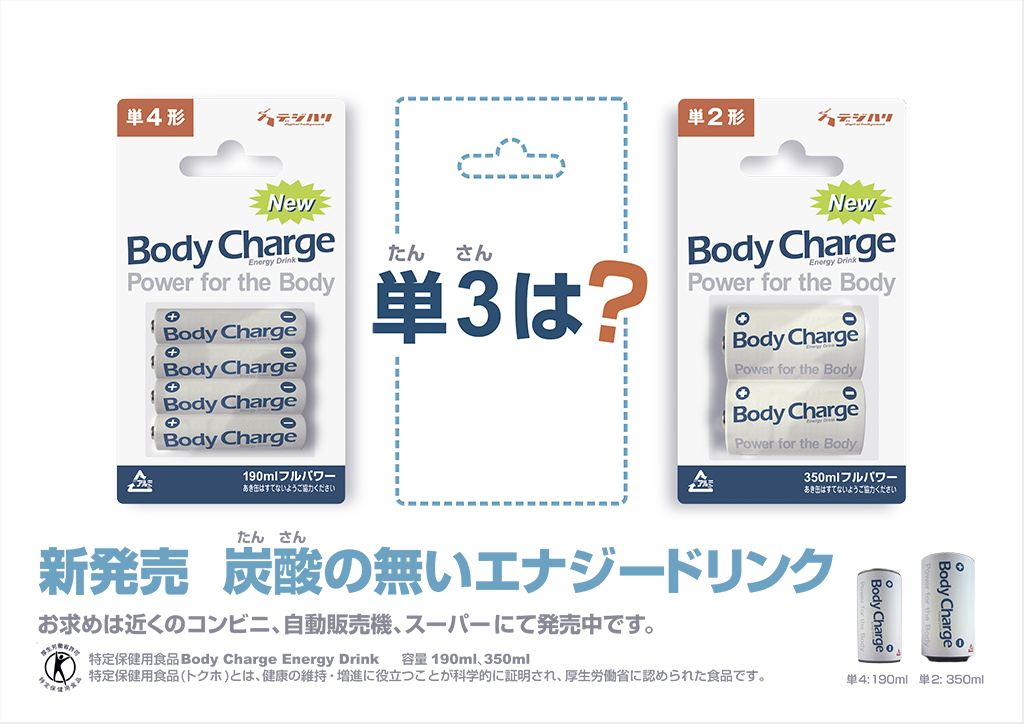 Body Charge 01