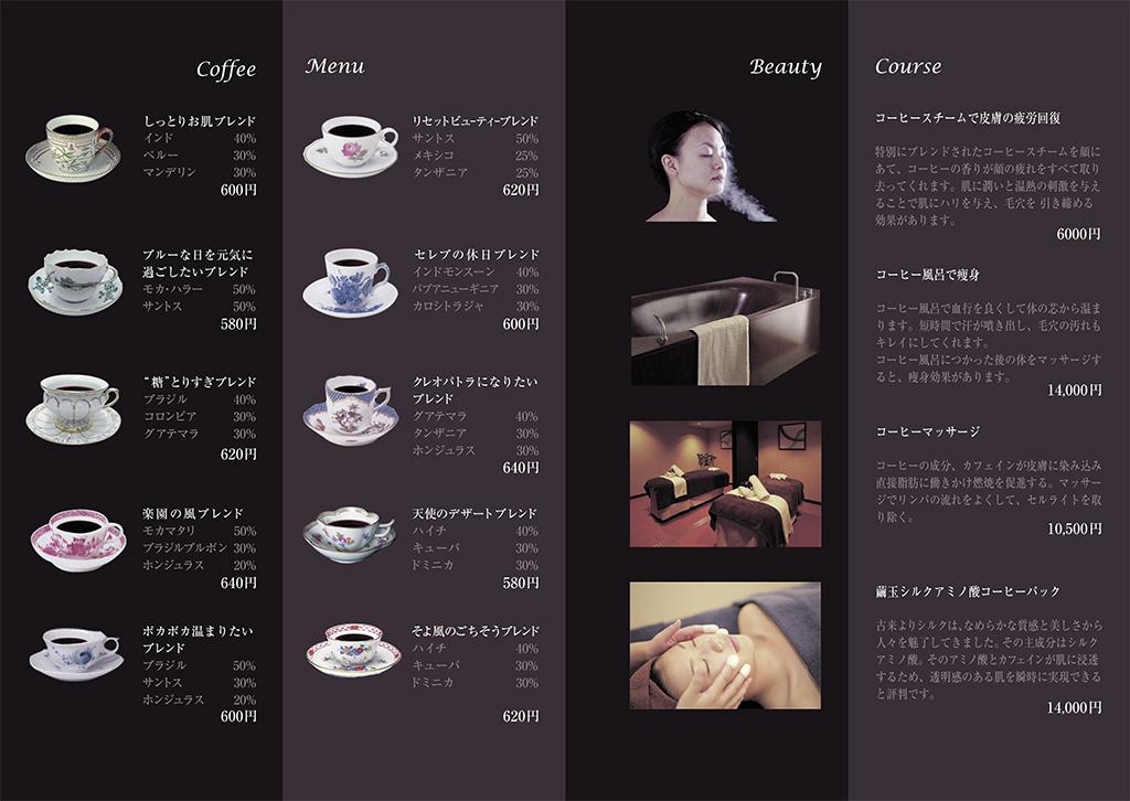 CoffeeShopInner