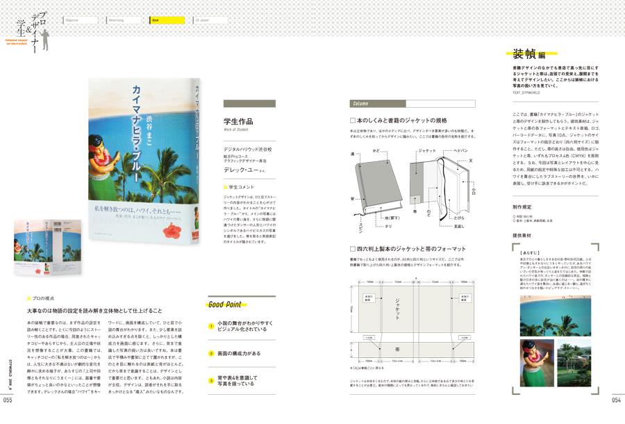 DTP World design submission